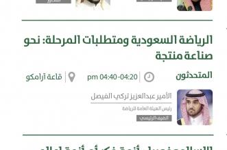 4 وزراء يتحدثون في اليوم الأول لمنتدى الإعلام السعودي - المواطن