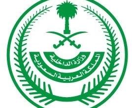 إمارة #الباحة تعلن عن توفر #وظائف شاغرة - المواطن