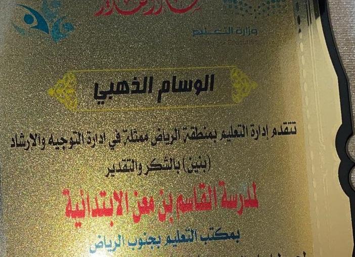 مدير تعليم #الرياض يكرم مدرسة القاسم