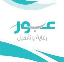 وظائف صحية للنساء في وادي الدواسر - المواطن