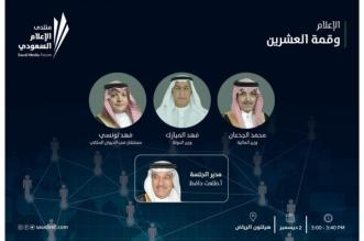 ثلاثة وزراء يناقشون قمة العشرين في منتدى الإعلام السعودي - المواطن