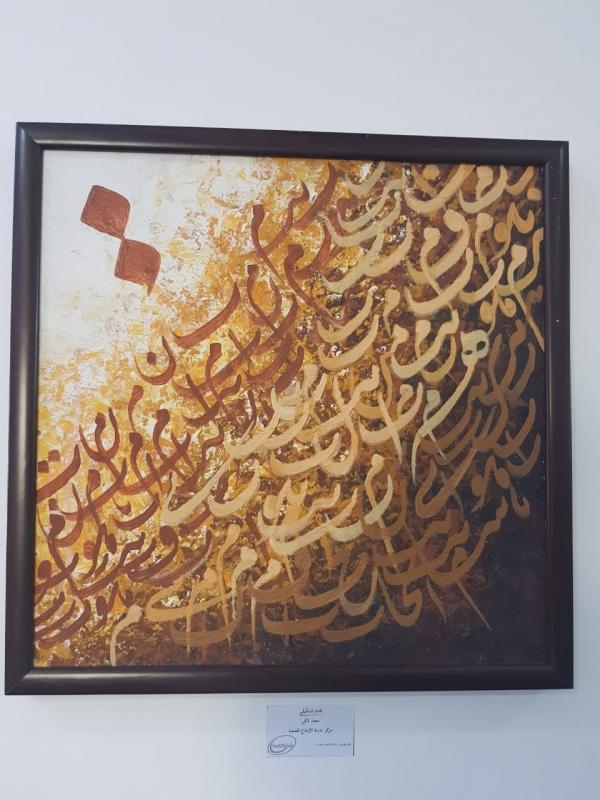 صور.. أعمال فنية تجذب زوَّار معرض جدة الدولي للكتاب - المواطن
