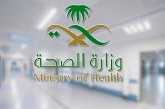 وظائف وزارة الصحة