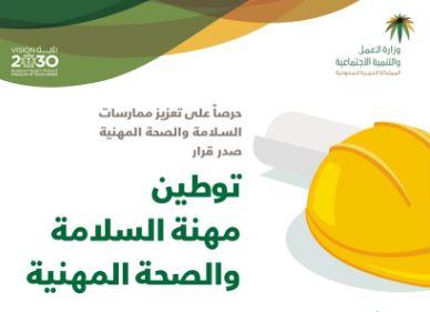 وزير العمل يقرر توطين وظائف السلامة والصحة المهنية