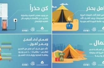 20 رسالة توعوية لضمان السلامة في رحلات الشتاء البرية - المواطن