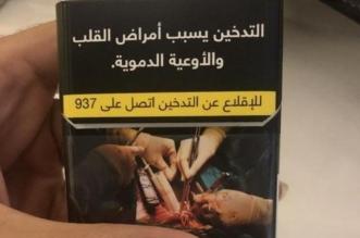حماية المستهلك تطالب بتوضيح سبب تغير طعم الدخان الجديد - المواطن