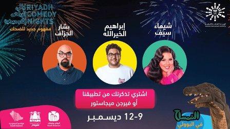 ليالي #الرياض الكوميدية.. أحلى وأجمل الأوقات