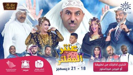 مسرحية عنتر المفلتر للفنان طارق العلي بموسم الرياض