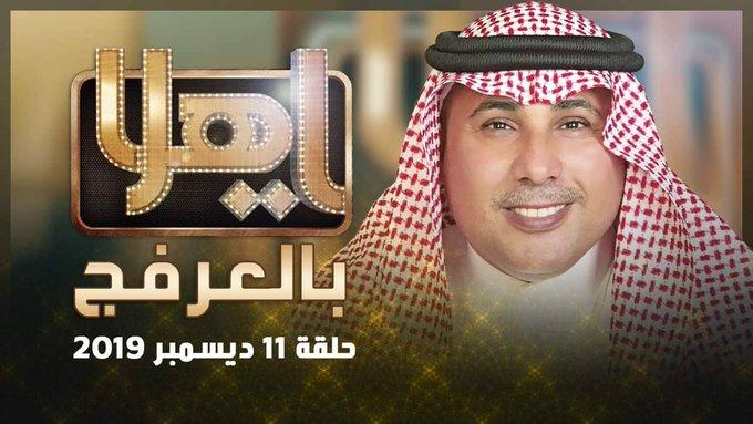 فيديو.. العرفج عن اكتتاب أرامكو: محمد بن سلمان وعد فأوفى