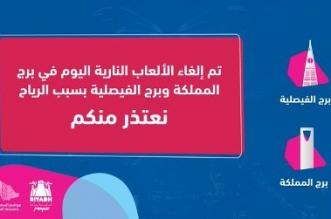 موسم #الرياض يوضح سبب إلغاء الألعاب النارية مساء اليوم - المواطن