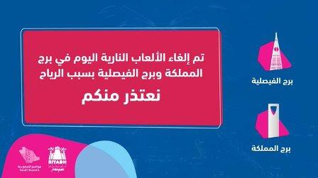 موسم #الرياض يوضح سبب إلغاء الألعاب النارية مساء اليوم