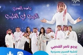 الذيب في القليب يعود في موسم الرياض - المواطن