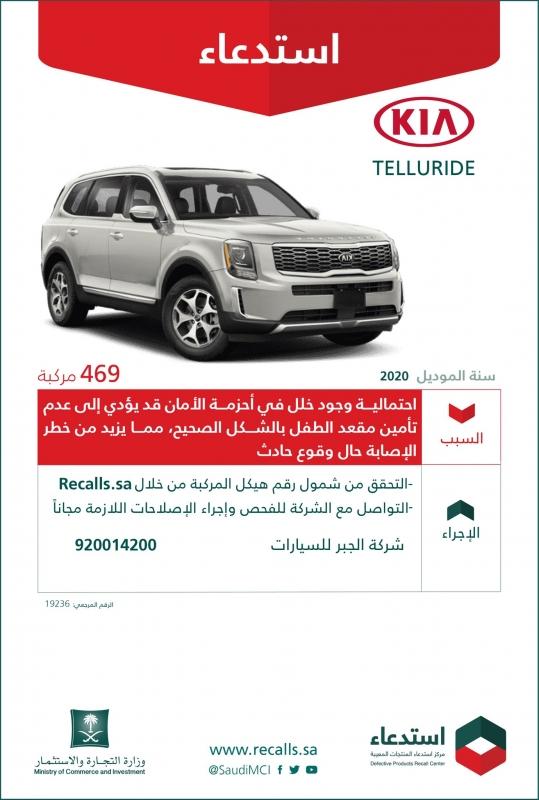 استدعاء 469 سيارة كيا من الأسواق في المملكة