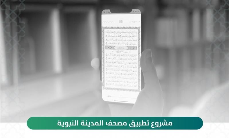 إطلاق تطبيق مصحف المدينة النبوية بـ13 لغة و7 مصاحف