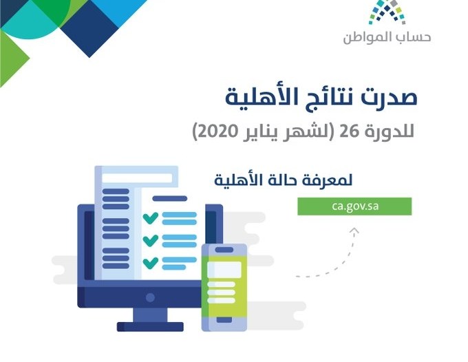 رابط الاستعلام عن نتائج الأهلية في حساب المواطن دفعة يناير