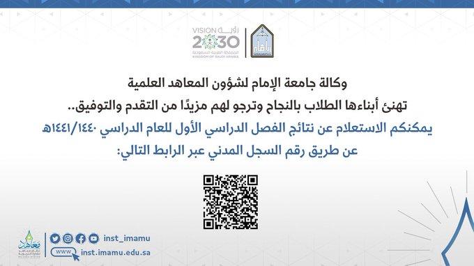 رابط الاستعلام عن نتائج المعاهد العلمية برقم الهوية صحيفة المواطن الإلكترونية