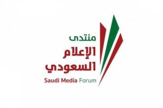 اليوم.. انطلاق منتدى الإعلام السعودي في نسخته الأولى بالرياض - المواطن