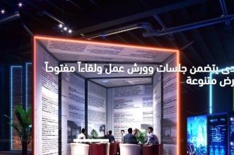 تفاصيل جلسات منتدى الإعلام السعودي في الرياض - المواطن