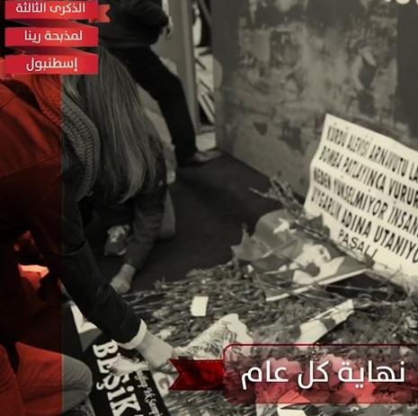 فيديو.. الذكرى الثالثة لمذبحة رينا إسطنبول التركية