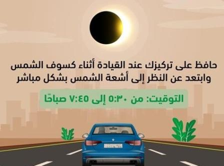 المرور يوجّه نصائح هامة لقائدي المركبات أثناء كسوف الشمس