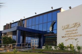 أدبي الأحساء ضيف شرف معرض كتاب جامعة الملك فيصل - المواطن