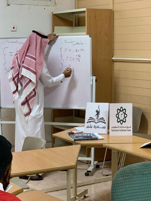دروس مجانية لطلاب وطالبات الثانوية في الرياض - المواطن