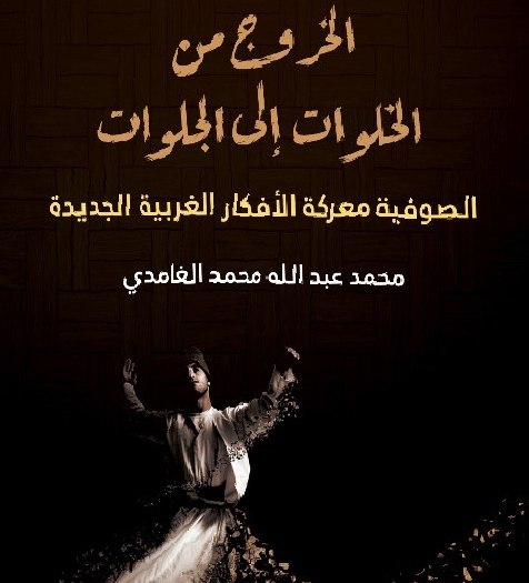 الغامدي يناقش معركة الصوفية في كتاب الخروج من الخلوات