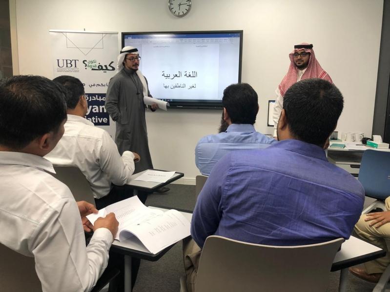 جامعة الأعمال والتكنولوجيا تطلق بيانًا لتعليم اللغة العربية