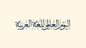 قالوا عن لغة الضاد في اليوم العالم للغة العربية - المواطن