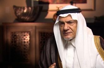 تركي الفيصل: السلام هدفنا.. المملكة لا تسعى للمشاكل - المواطن