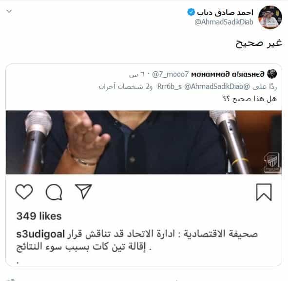 احمد صادق دياب على تويتر
