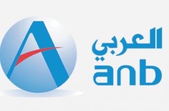 تراجع أرباح العربي الوطني السنوية 31.5% إلى ملياري ريال - المواطن