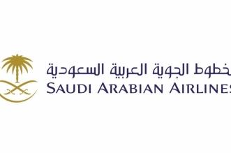 وظائف الخطوط السعودية