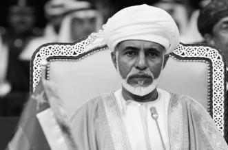 وترجل الفارس سلطان السلام.. مشاهير الفن ينعون السلطان قابوس - المواطن