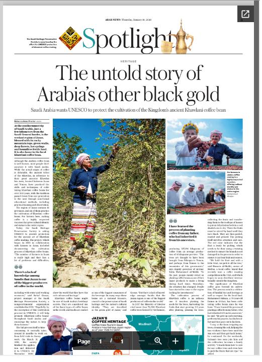 القصة غير المروية لـ الذهب الأخضر في جازان - المواطن