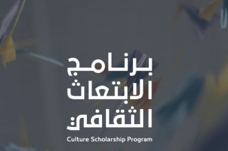برنامج الابتعاث الثقافي