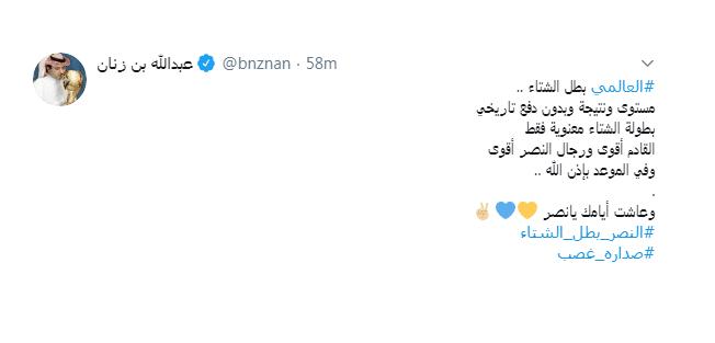 تغريدة بن زنان 1