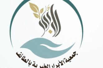 وظائف جمعية الأبرار الخيرية
