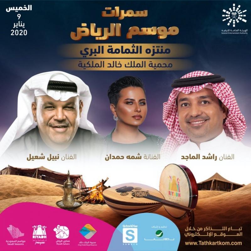 روتانا تنقل حفلات نجوم شتاء الرياض مباشر