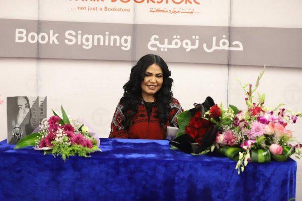 خديجة الوعل تطلق كتابها الجديد في الرياض