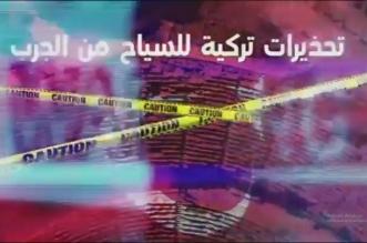 فيديو.. تركيا لم تعد آمنة وتحذر السياح من الجرب! - المواطن
