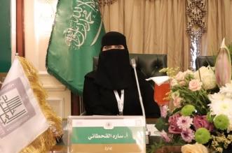 سارة القحطاني