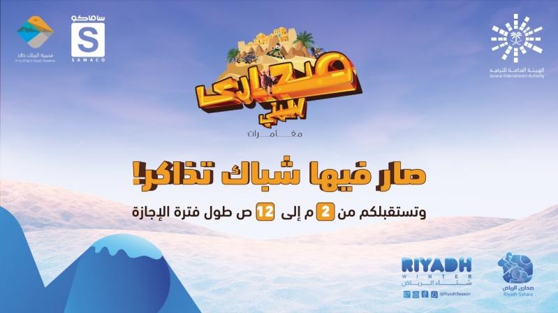 رابط حجز تذاكر صحاري سيتي صحيفة المواطن الإلكترونية