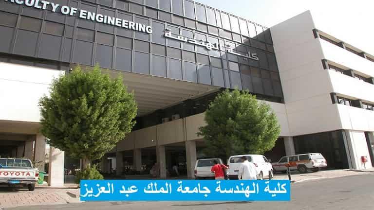 وظائف شاغرة للجنسين في كلية الهندسة بجامعة المؤسس
