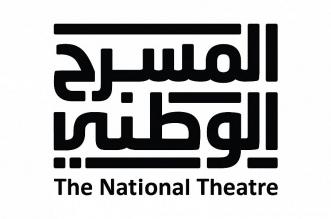 وزارة الثقافة تدشن مبادرة المسرح الوطني - المواطن
