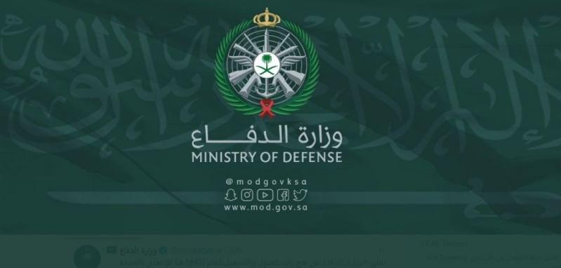 شروط ورابط التقديم على وظائف وزارة الدفاع