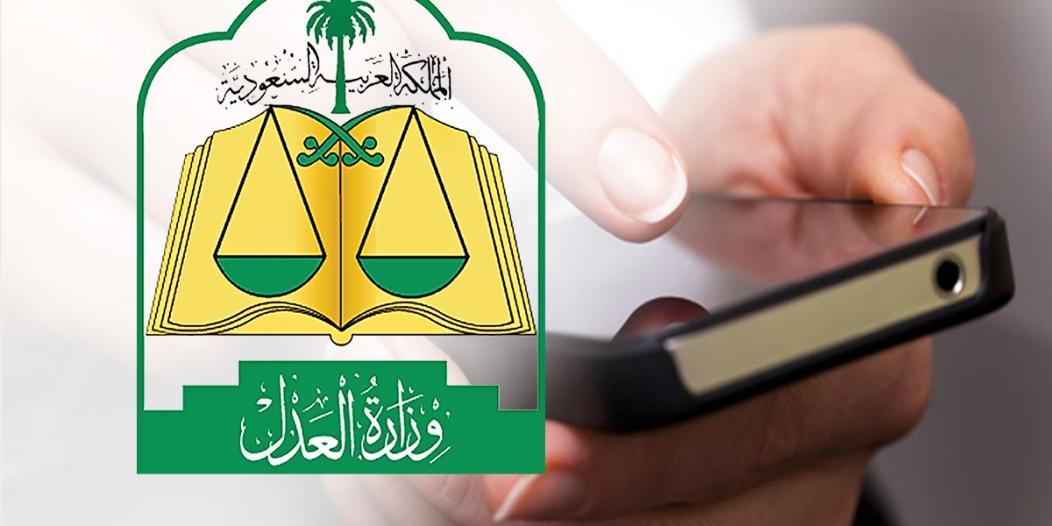 وزارة العدل تتيح إمكانية رفع جميع الدعاوى العمالية عبر ناجز