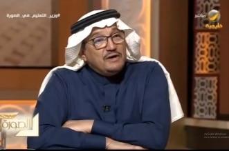 تصريحات وزير التعليم حمد آل الشيخ ببرنامج في الصورة