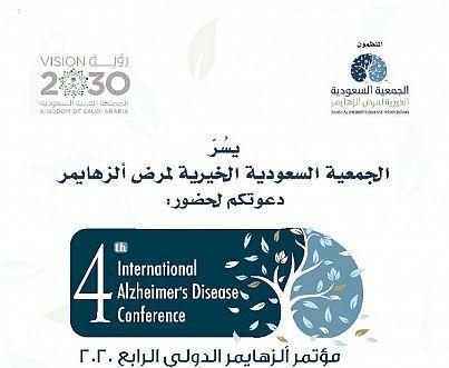 الرياض تحتضن مؤتمر ألزهايمر الدولي الرابع