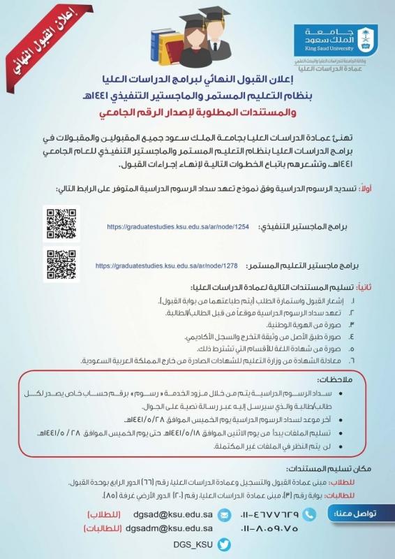 جامعة الملك سعود تعلن القبول النهائي لبرامج الدراسات العليا صحيفة المواطن الإلكترونية